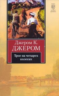 Джером К.Д. - Трое на четырех колесах обложка книги