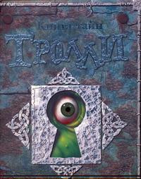 Уиллис Дэнни - Тролли. Книга тайн обложка книги