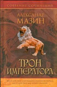Мазин А.В. - Трон Императора обложка книги