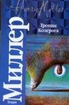 Миллер Г. - Тропик Козерога обложка книги