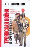 Троянская война в средневековье. Разбор откликов на наши исследования Фоменко А.Т.