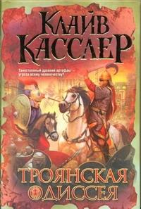 Троянская Одиссея обложка книги