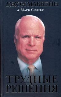 Маккейн Д. - Трудные решения обложка книги