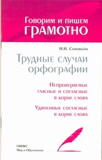 Соловьева Н.Н. - Трудные случаи орфографии. обложка книги