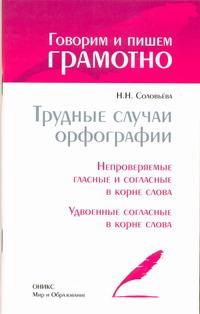 Трудные случаи орфографии. Соловьева Н.Н.