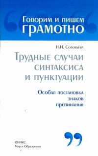 Трудные случаи синтаксиса и пунктуации : Особая постановка знаков препинания Соловьева Н.Н.