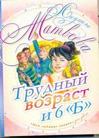 Трудный возраст и 6 Б обложка книги