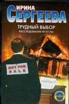 Трудный выбор. Расследование № 97/86 Сергеева И.