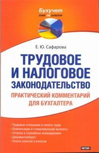 Трудовое и налоговое законодательство. Практический комментарий для бухгалтера обложка книги
