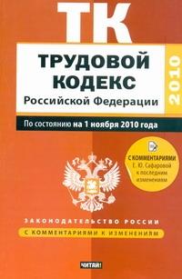 Трудовой кодекс Российской Федерации обложка книги