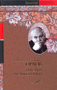 Трусаки и субботники обложка книги