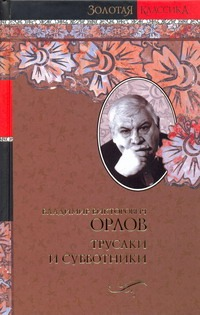 Трусаки и субботники Орлов В.В.