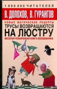 Долохов В. - Трусы возвращаются на люстру. Новые магические рецепты обложка книги