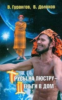 Долохов В. - Трусы на люстру - деньги в дом! обложка книги