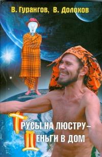 Гурангов В. - Трусы на люстру - деньги в дом! обложка книги