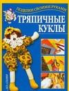 Ткачук Т.М. - Тряпичные куклы обложка книги