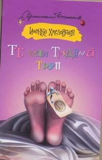 Хмелевская И. - ТТ, или Трудный труп обложка книги