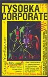 Туsовка corporate, или Open Air