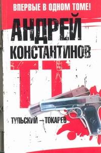 Константинов Андрей - Тульский - Токарев обложка книги