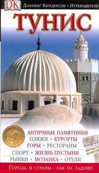 Лисовские Э. и А - Тунис обложка книги