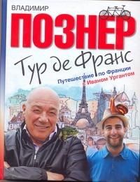Тур де Франс. Путешествие по Франции с Иваном Ургантом обложка книги