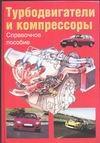 Хак Г. - Турбодвигатели и компрессоры обложка книги