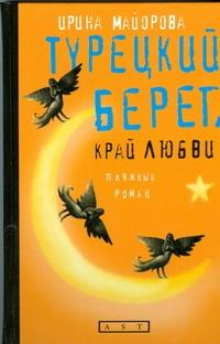 Майорова Ирина - Турецкий берег, край любви обложка книги