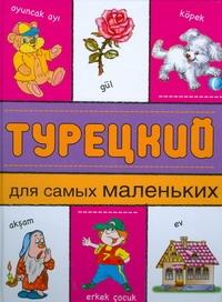 Мансурова О.Ю. - Турецкий для самых маленьких обложка книги