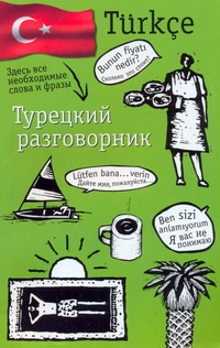 Лазарева Е.И. - Турецкий разговорник обложка книги