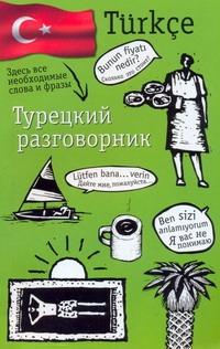 Турецкий разговорник Лазарева Е.И.