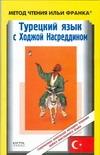 Мансурова О.Ю. - Турецкий с Ходжой Насреддином обложка книги