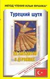Кельменчук А. - Турецкий шутя. 99 анекдотов о дервишах обложка книги