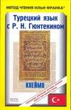 Гюнтекин Р.Н. - Турецкий язык с Р.Н. Гюнтекином Клеймо обложка книги