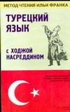 Мансурова О.Ю. - Турецкий язык с Ходжой Насреддином обложка книги