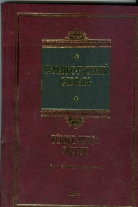 Турецко-русский словарь Щека Ю.В.