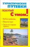 Туристические путевки обложка книги