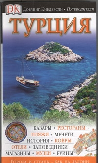 Суон С. - Турция обложка книги