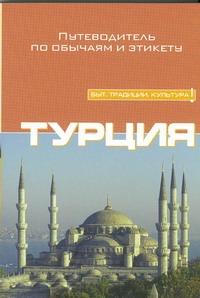Турция от book24.ru