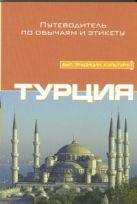 Макферсон Б. - Турция' обложка книги