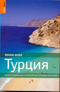 Эйлифф Р. - Турция обложка книги