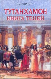 Дрейк Ник - Тутанхамон. Книга теней обложка книги