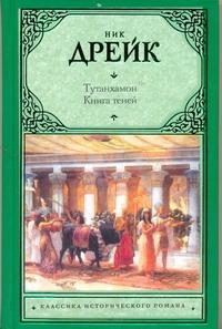 Тутанхамон. Книга теней
