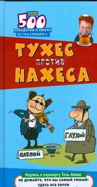 Трахтенберг Р. - Тухес против Нахеса обложка книги