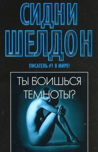 Шелдон С. - Ты боишься темноты ? обложка книги
