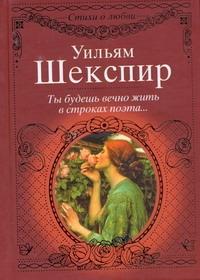 Ты будешь вечно жить в строках поэта... Сонеты обложка книги