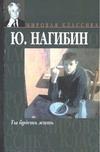 Нагибин Ю.М. - Ты будешь жить' обложка книги