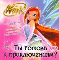 Орлова А.В. - Ты готова к приключениям? Клуб Winx обложка книги