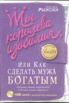 Рыжова Татьяна - Ты королева изобилия, или Как сделать мужа богатым (+ CD-диск)' обложка книги