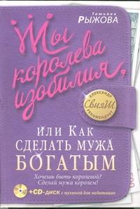 Рыжова Татьяна - Ты королева изобилия, или Как сделать мужа богатым (+ CD-диск) обложка книги
