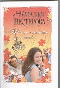 Нестерова Наталья - Ты не слышишь меня обложка книги